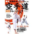 空手道実践トレーニング