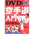 DVD空手道入門