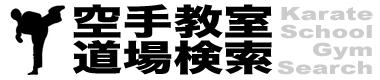 空手教室・道場検索/ロゴ